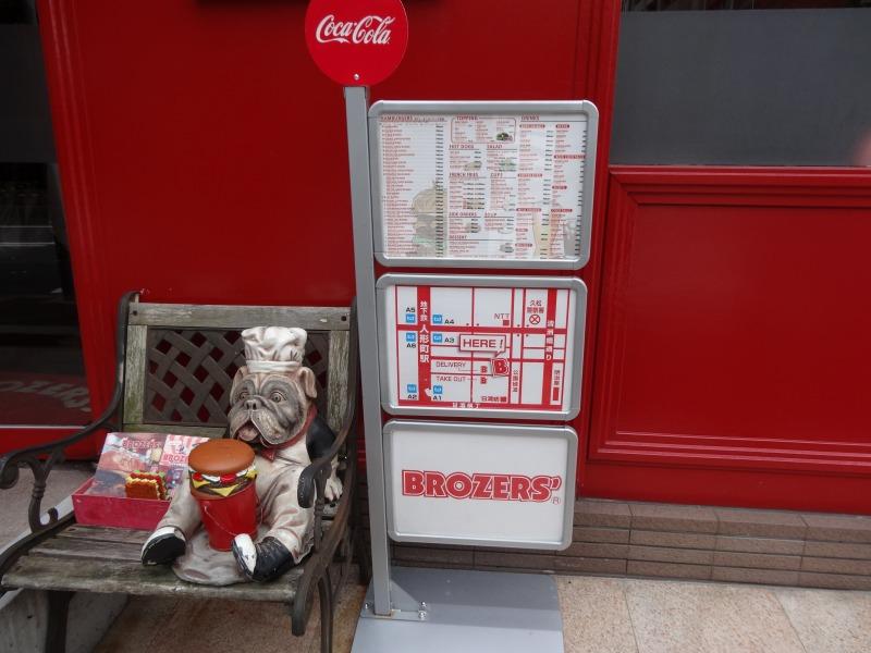 入り口_brozers